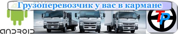 приложение грузовые перевозки андроид